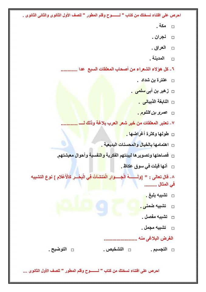 اسئلة امتحان اللغة العربية 1 ثانوي نظام جديد أ/ محمد منصور فياض 9