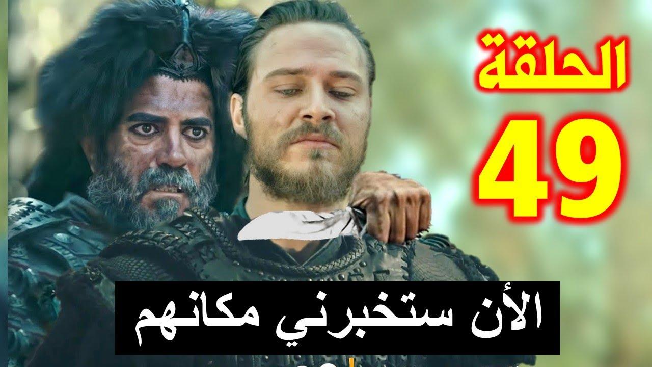 مسلسل قيامة المؤسس عثمان الحلقة 49 | توغاي يهاجم أومور، انتقام مالهون من عثمان