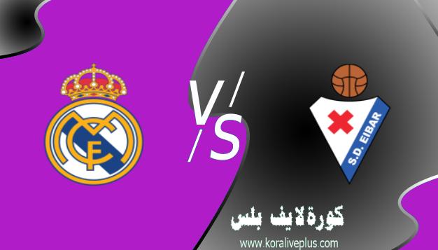 مشاهدة مباراة ريال مدريد وايبار بث مباشر اليوم كورة لايف 03-04-2021 في الدوري الاسباني