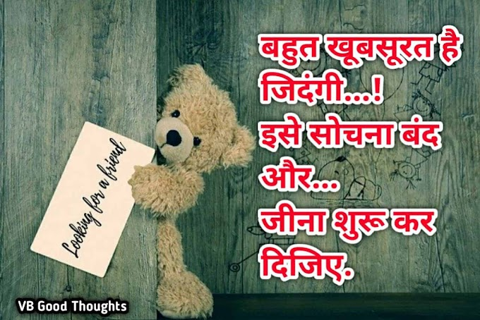 रिश्तों की मित्रता - Good Thoughts In Hindi On Life