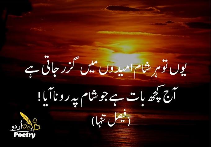 Sad Poetry In Urdu - Sham Poetry