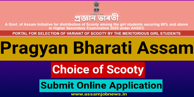 Assam Scooty Choice Online application Link 2020