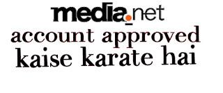 media.net-account-ko-approved-kaise-karwaye-or-kya-kya-chahiye