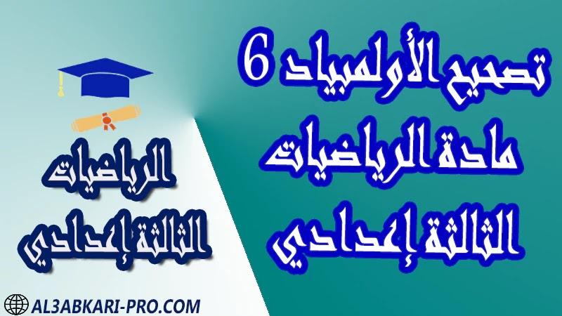 تحميل تصحيح الألمبياد 6 - مادة الرياضيات مستوى الثالثة إعدادي نماذج الألمبياد في مادة الرياضيات للسنة الثالثة إعدادي أولمبياد الرياضيات مع التصحيح أولمبياد الرياضيات الثالثة إعدادي أولمبياد الرياضيات مع الحلول
