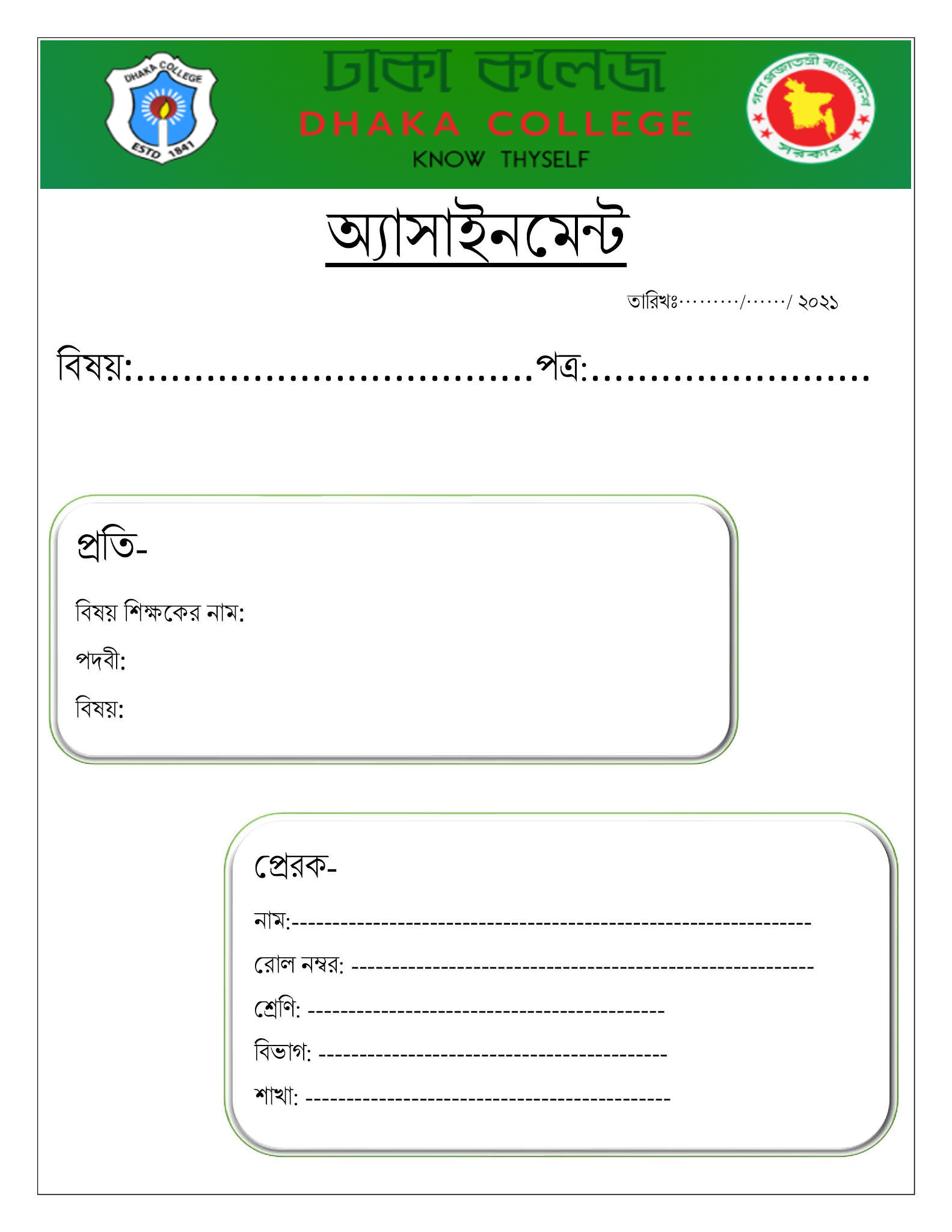 Dhaka College Assignment Cover Page