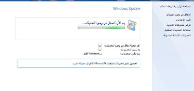 تحقق من التحديثات وتثبيتها في ويندوز 8 و 7 و Vista