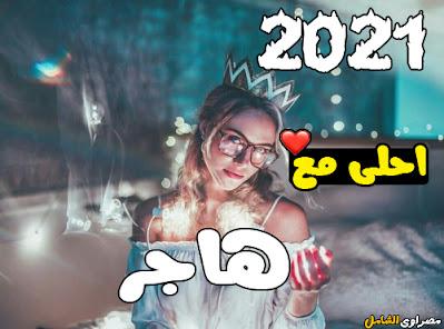 2021 احلى مع هاجر