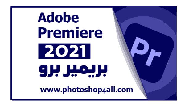 تحميل أدوبي بريمير 2021 كامل مفعل للكمبيوترAdobe Premiere 2021