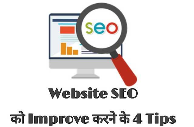 Website SEO को Improve करने के 4 Tips