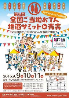 2016 Cross-Japan Local Oden & Sake Summit in Aomori poster 平成28年 第4回全国ご当地おでん地酒サミットin青森 ポスター Zenkoku Gotochi Oden Jizake Summit in Aomori