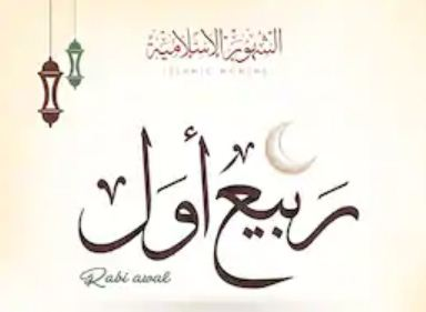 Keutamaan Bulan Rabiul Awal Selain Maulid Nabi Muhammad Saw