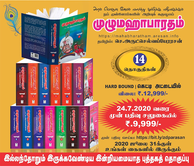To register a copy of Tamil Mahabharata Set