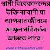 100+ Swami Vivekananda Quotes In Bengali [ 2021 ] স্বামী বিবেকানন্দের মহান বাণী বাংলায়