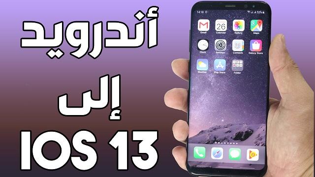 إجعل هاتفك الأندرويد مثل الإيفون تماما بالإصدار IOS 13