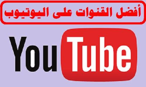 أفضل القنوات الاسلامية على اليوتيوب