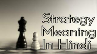 Strategy In Hindi