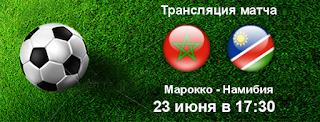 Марокко - Намибия: смотреть онлайн 23 июня 2019 Прямая трансляция Футбол бесплатно