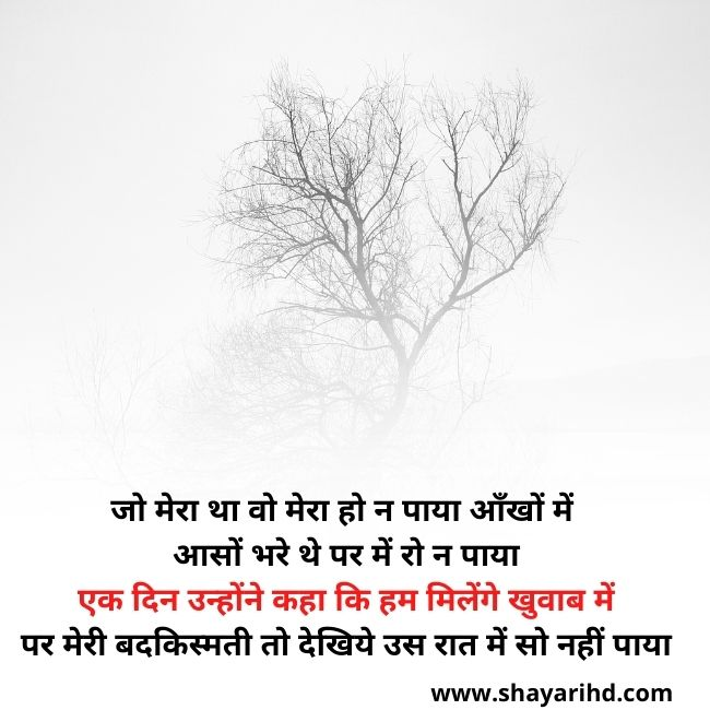 Love Dhoka Shayari