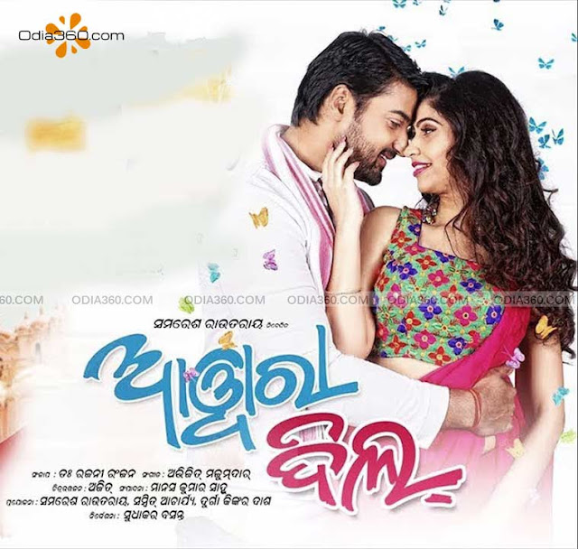 Awara Dil Odia film Poster, Motion Poster