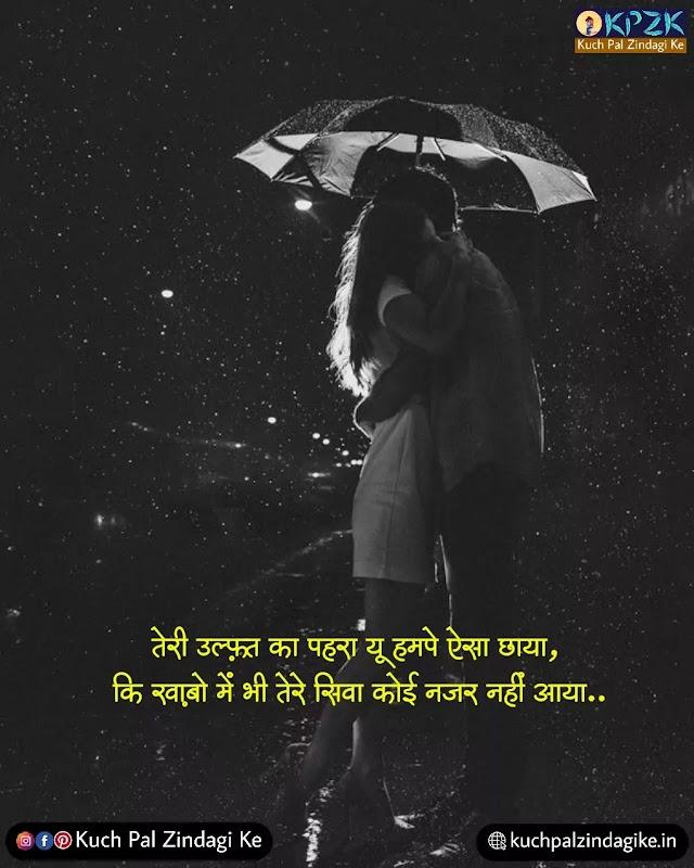 उल्फ़त | Latest Love Dose | Love Shayari in hindi | Love Shayari | Love Shayari Status | September 2021