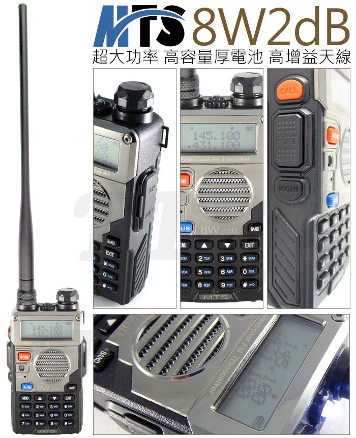 《光華車神無線電》MTS-8W2dB 10W大功率 雙頻 無線電對講機 雙顯雙待 8W2dB 高容量鋰電池 高增益天線