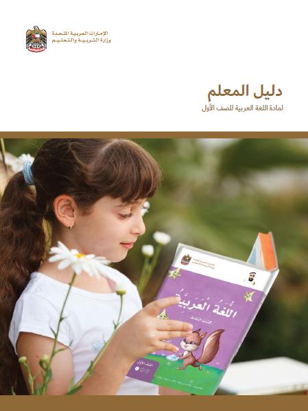 تحميل دليل المعلم لمادة الغة عربية للصف الأول ابتدائي