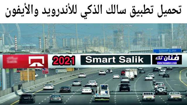 تحميل تطبيق سالك الذكي الامارات 2021 Smart Salik مجانا للاندرويد والايفون
