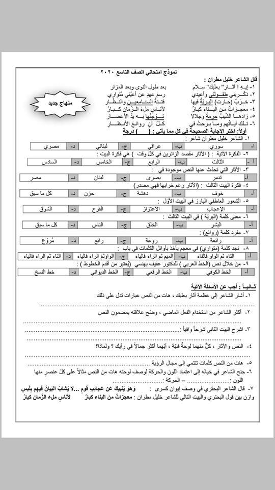 نوطة اللغة العربية للصف التاسع 2020 سوريا