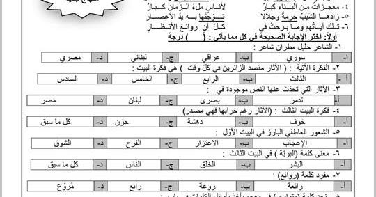 حل كتاب اللغة العربية للصف التاسع 2020 سوريا