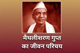 मैथिलीशरण गुप्त का जीवन परिचय - maithili sharan gupt