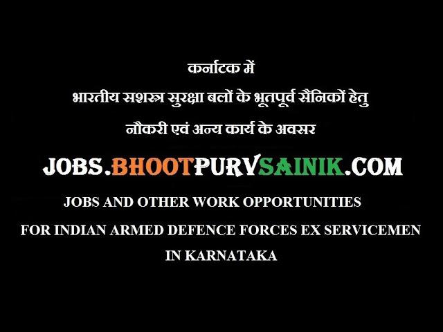 EX SERVICEMEN JOBS AND OTHER WORK IN KARNATAKA कर्नाटक में भूतपूर्व सैनिक नौकरी एवं अन्य कार्य