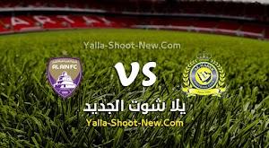 نتيجة مباراة النصر والعين  اليوم بتاريخ 24-09-2020 في دوري أبطال آسيا