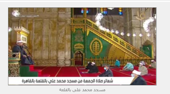 بث مباشر.. شعائر صلاة الجمعة من مسجد محمد علي بالقلعة 26-6-2020
