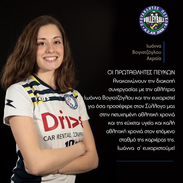 Διακοπή συνεργασίας με την αθλήτρια Ιωάννα Βογιατζόγλου