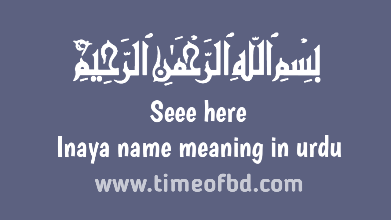 Inaya name meaning in urdu, عنایہ نام کا مطلب اردو میں ہے