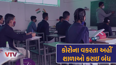 close schools in the state of Korona Vakrata has been announced by the Minister of Education