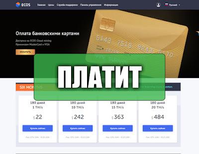 Скриншоты выплат с хайпа mining.ecos.am