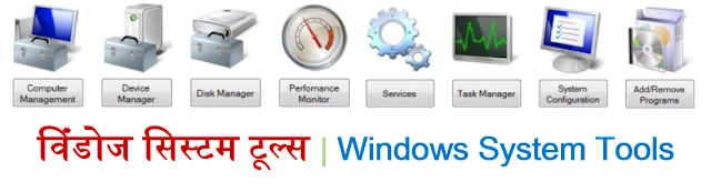 What are Windows System Tools
