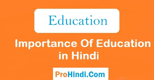 Education-in-Hindi