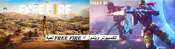 تحميل لعبة free fire للكمبيوتر