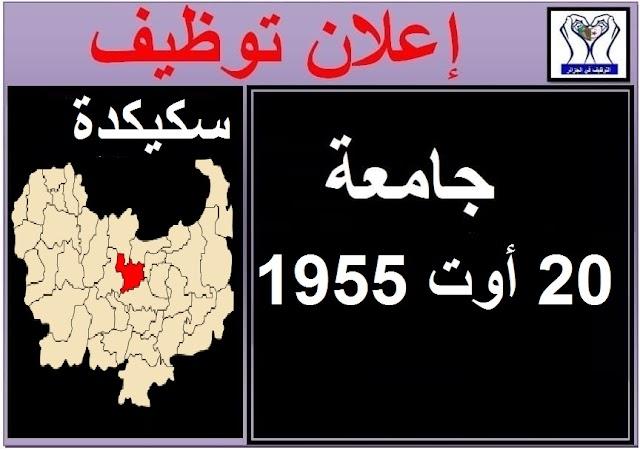اعلان توظيف بجامعة 20 أوت 1955 ولاية سكيكدة- التوظيف في الجزائر