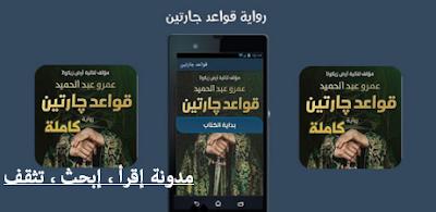 تحميل رواية قواعد جارتين لعمرو عبد الحميد pdf