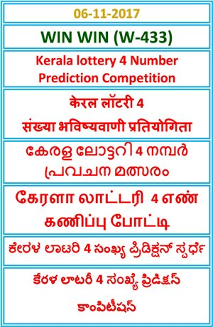 4 DIGITS GUESSING COMPETITION ON 06-11-2017