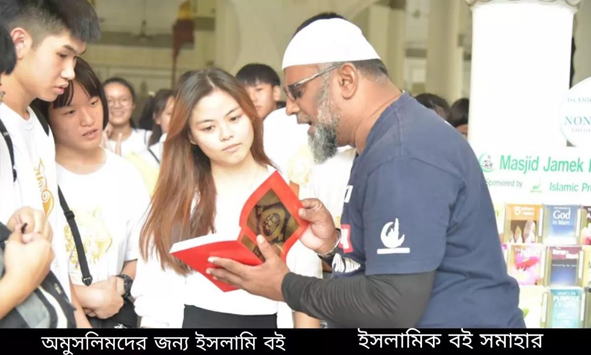 Islamic_Bengali_book_for_non-Muslims
