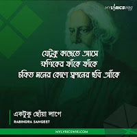 Ektuku Choya Lage Lyrics