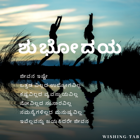 good morning images kannada