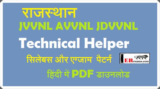 राजस्थान JVVNL, AVVNL, JDVVNL Technical Helper सिलेबस और एग्जाम पैटर्न हिंदी में PDF डाउनलोड