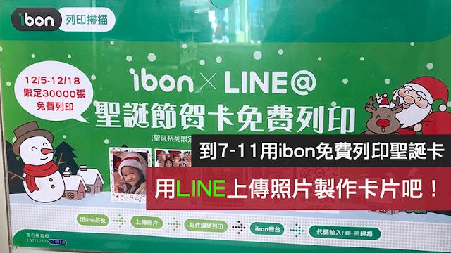 ibon免費列印聖誕卡片 ibon免費列印聖誕卡片