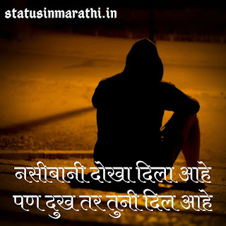 Marathi Sad Status Download