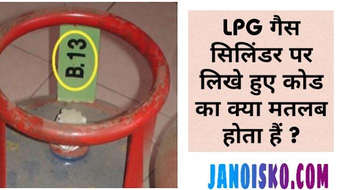 LPG गैस सिलिंडर पर कोड क्यों लिखा हुआ रहता हैं ?